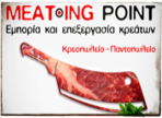 MEATING POINT