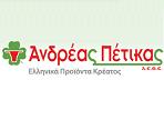 ΑΝΔΡΕΑΣ ΠΕΤΙΚΑΣ