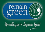 REMAIN GREEN A.E.