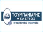 ΤΟΥΜΠΑΝΙΑΡΗΣ ΜΕΛΕΤΙΟΣ