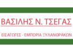 ΒΑΣΙΛΗΣ Ν. ΤΣΕΓΑΣ