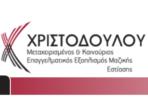 ΧΡΙΣΤΟΔΟΥΛΟΥ